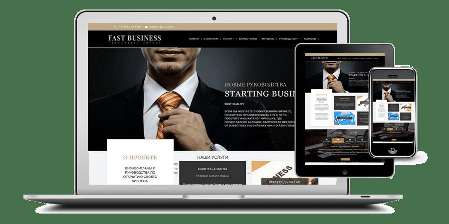Разработка корпоративного сайта в Сумах