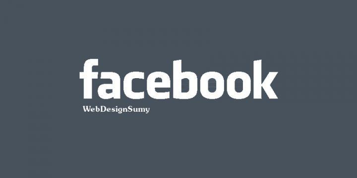 Встречайте WEB-Master на Facebook!