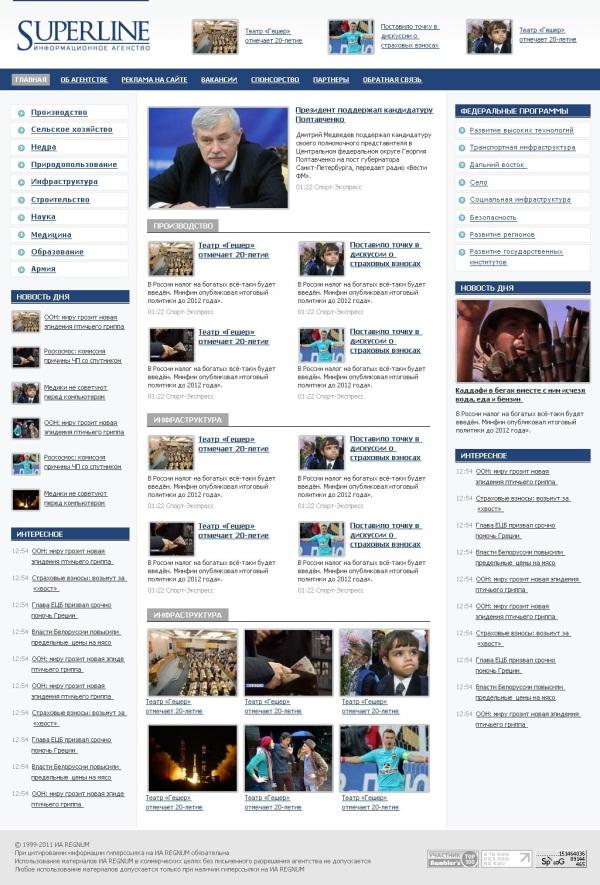 Разработка новостного портала в Сумах
