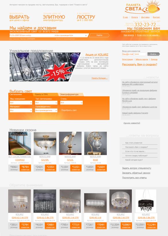 Создание интернет магазина в Сумах