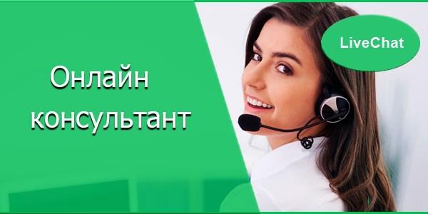 Онлайн чат на сайте и успешные продажи