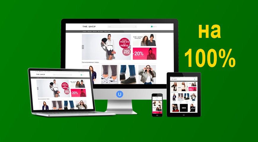 Разработка интернет магазина в Сумах