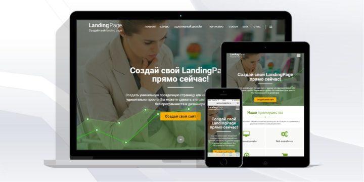 Рекламный сайт Лендинг пейдж
