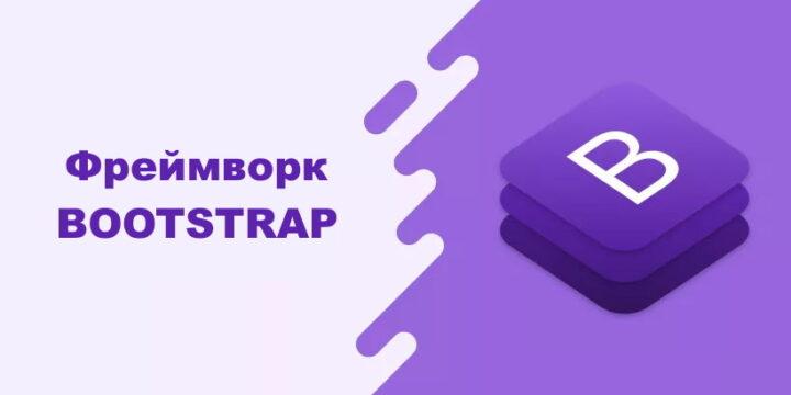 Адаптивные сайты на Bootstrap