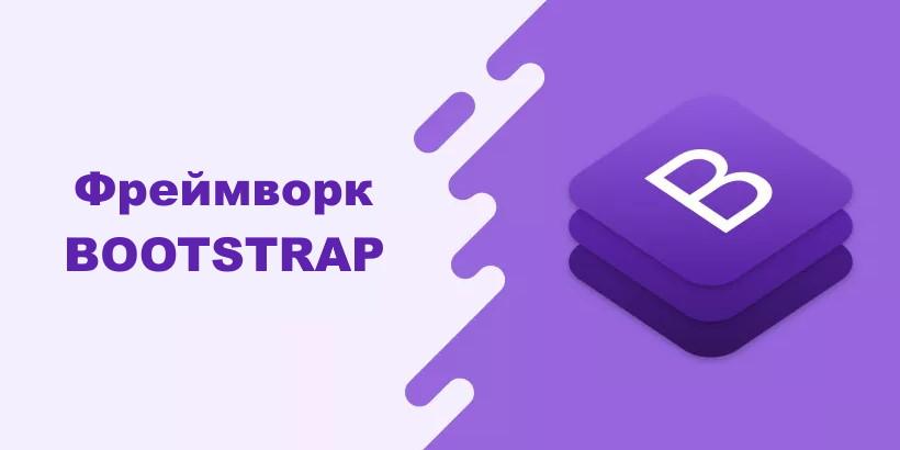 Разработка адаптивных сайтов на Bootstrap
